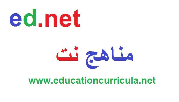 اختبارات مادة الأنجليزي منهج We Can 3 الخامس الابتدائي الفصل الاول 1437 / 1438 هـ